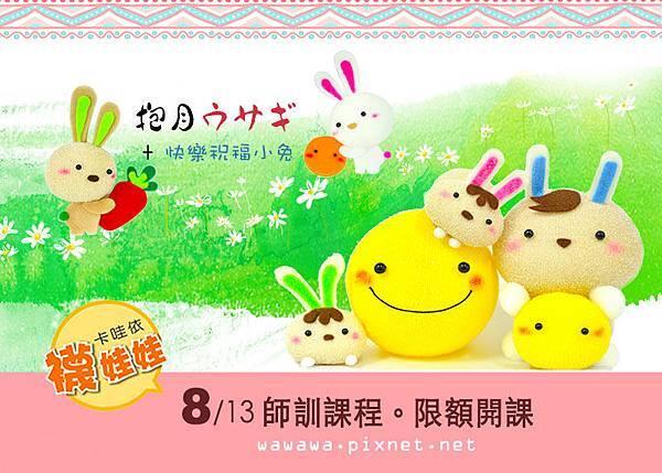 8.13中秋節抱月小兔快樂祝福小兔襪娃娃師訓課程橫式