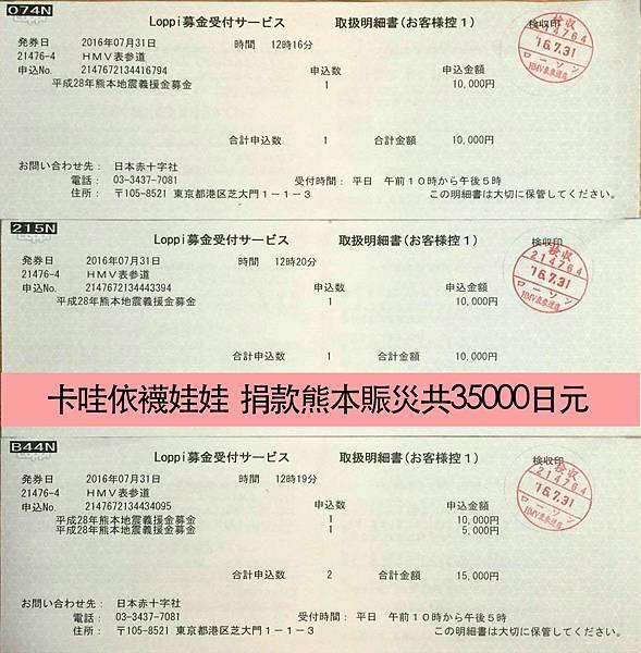 熊本地震捐款