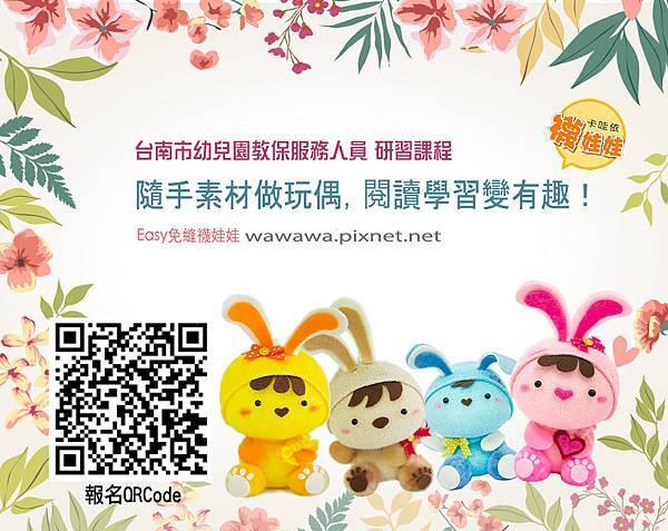 台南市教育局幼兒園教保研習課程邀約卡哇依襪娃娃.1