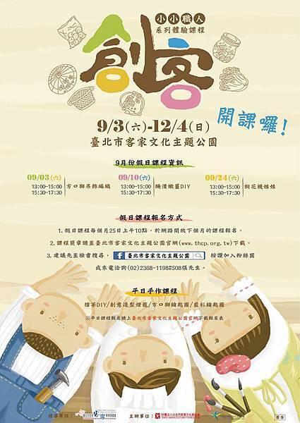 台北市客家文化主題公園襪娃娃邀約課程