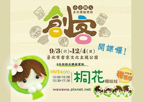 台北市客家文化主題公園卡哇依襪娃娃桐花襪娃娃親子手作