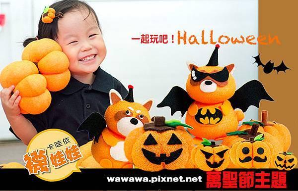 一起玩吧HalloweenQDM封面用800