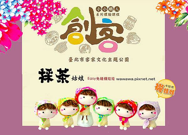 台北市客家文化主題公園卡哇依襪娃娃採茶姑娘襪娃娃親子手作