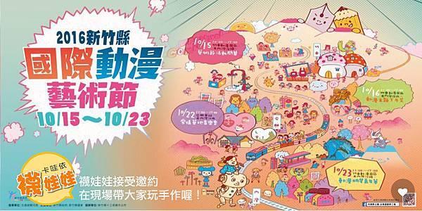 2016新竹縣國際動漫藝術節卡哇依襪娃娃DIY活動