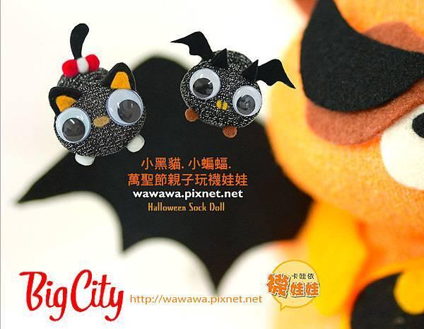 新竹巨城邀約襪娃娃Halloween襪娃娃卡哇依襪娃娃