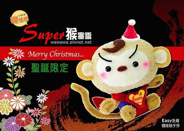 猴塞雷聖誕版RGB 拷貝
