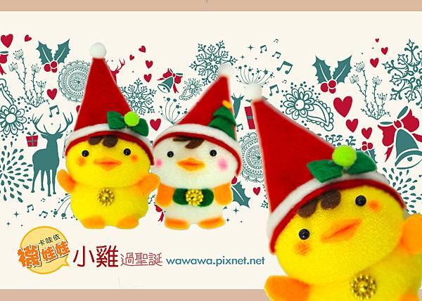 小雞過聖誕襪娃娃免縫diy材料包雞年