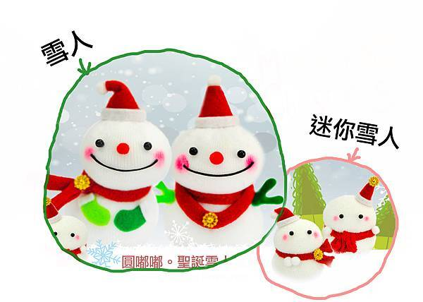 聖誕兩款雪人標示示意圖