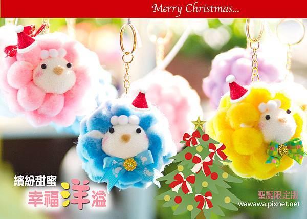 幸福洋溢羊咩咩聖誕版RGB