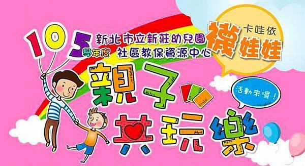 105親子共玩樂新莊幼兒園邀約卡哇依襪娃娃親子手作活動