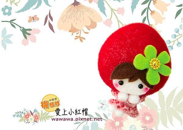 愛上小紅帽j襪娃娃橫式