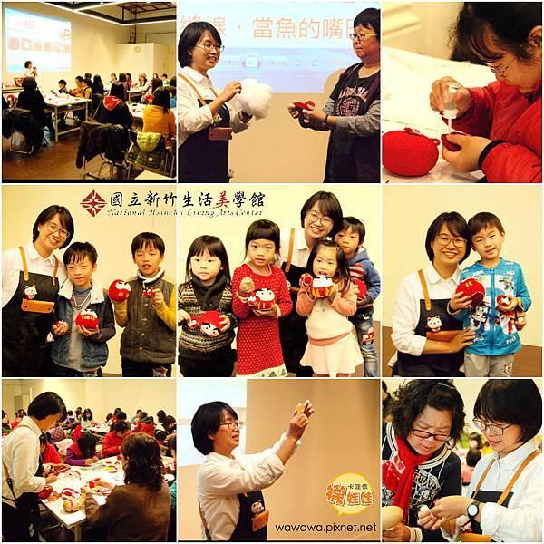 新竹生活美學館襪娃娃活動成果照片1