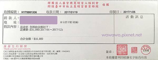 襪娃娃愛心捐款惠明認養捐助2017.1-12
