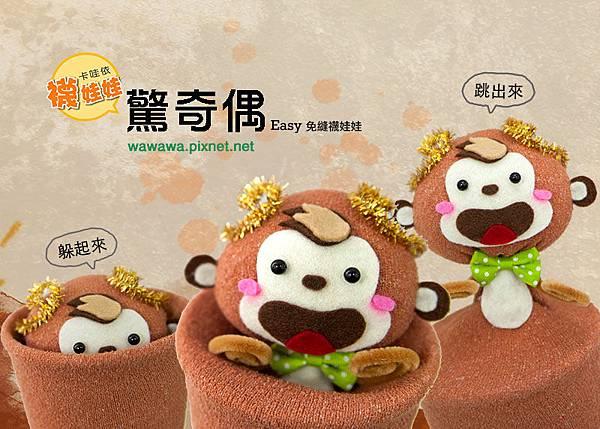 驚奇偶猴子免縫襪娃娃襪子娃娃1兒童節diy.s