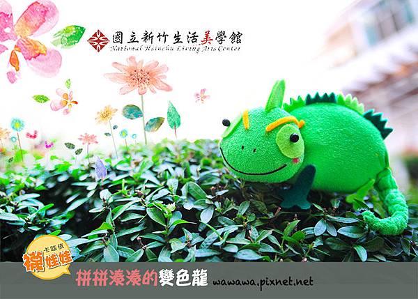 國立新竹生活美學館拼拼湊湊的變色龍神奇變色龍襪娃娃活動邀約
