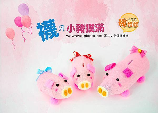 襪A小豬撲滿襪娃娃sockdoll襪子娃娃