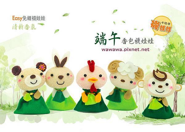 端午節香包襪娃娃.雞熊兔羊猴襪子娃娃diy材料包