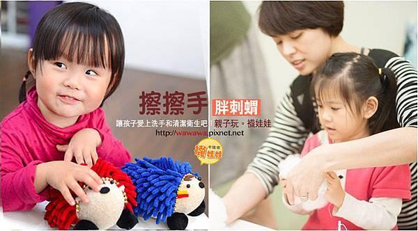 親子玩免縫襪娃娃親子手作diy擦擦手胖刺蝟