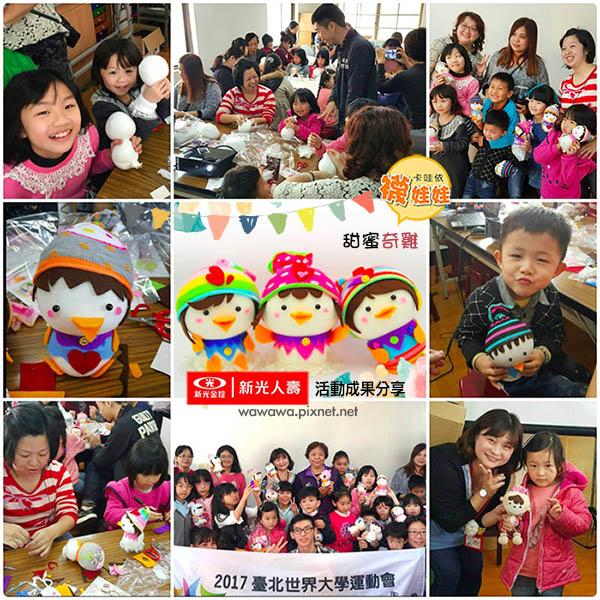 新光人壽甜蜜奇雞襪娃娃親子手作diy活動成果分享.1