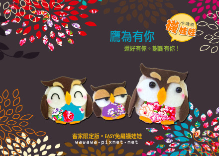 鷹為有你貓頭鷹襪娃娃香包客家花布限定版