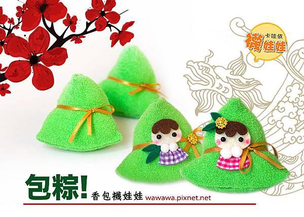 包粽粽子襪娃娃端午節考試祝福金榜題名高高中手作材料