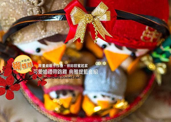 可愛婚禮帶路雞婚禮手工訂製襪娃娃典雅提籃套組.1
