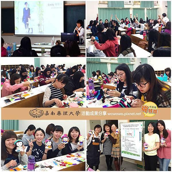 嘉南藥理大學襪娃娃創業經驗分享及教作體驗3