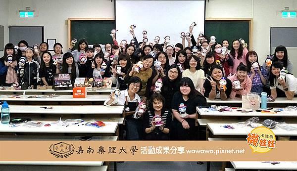 嘉南藥理大學襪娃娃創業經驗分享及教作體驗4