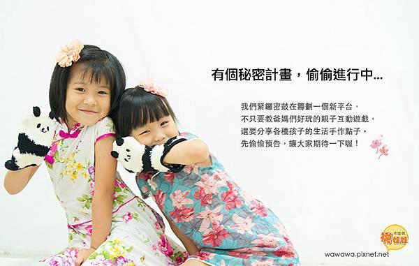 卡哇依襪娃娃新網站預告1