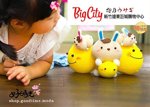 新竹巨城抱月兔中秋節襪子娃娃邀約親子活動