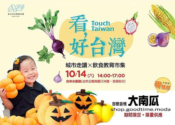 看好台灣城市走讀飲食教育市集自來水園區活動邀約