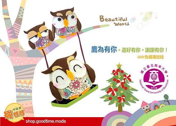 國立台北商業大學鷹為有你貓頭鷹襪娃娃邀約活動