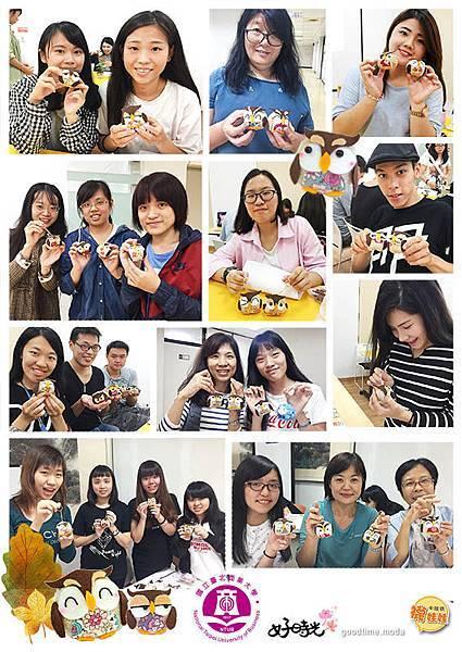 國立台北商業大學好時光玩手作免縫襪娃娃貓頭鷹成果