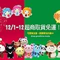 襪娃娃聖誕節DIY免運優惠宣傳