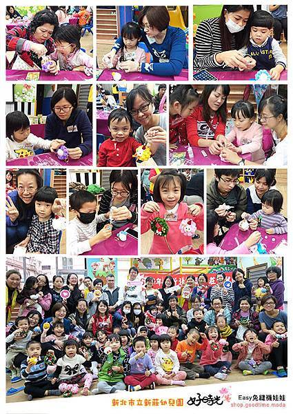 新莊幼兒園好時光玩手作免縫襪娃娃親子手作活動邀約