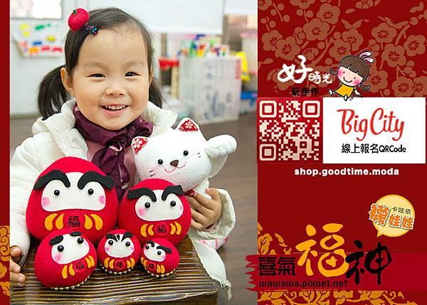 新竹巨城喜氣大福神卡哇依襪娃娃好時光玩手作邀約diy親子活動