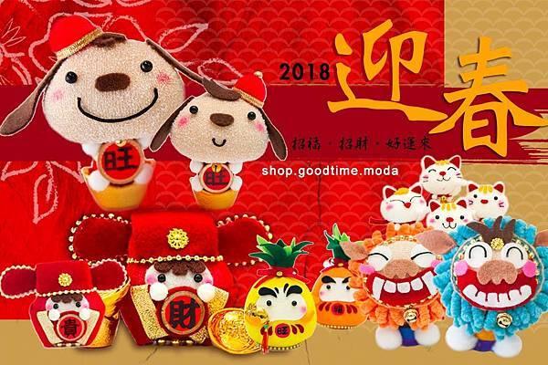 喜慶年節狗年迎春免縫卡哇依襪娃娃好時光玩手作DIY材料包版面