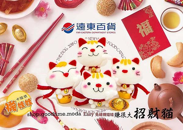 新竹大遠百賺很大招財貓好時光玩手作免縫襪娃娃