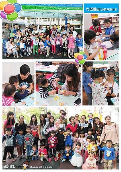 大成國小幼教資源中心親子手作好時光玩手作免縫襪娃娃