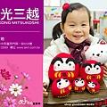 新光三越台南新天地好時光玩手作卡哇依襪娃娃活動課程邀約