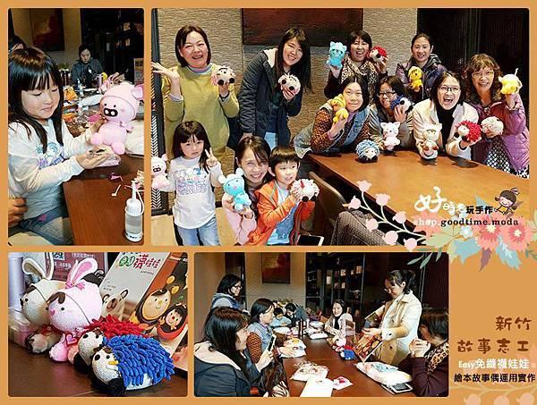 新竹故事志工故事手偶製作運用好時光玩手作免縫襪娃娃
