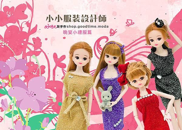 小小服裝設計師晚宴小禮服篇好時光玩手作娃娃的服裝設計師卡哇衣襪娃娃免縫襪娃娃