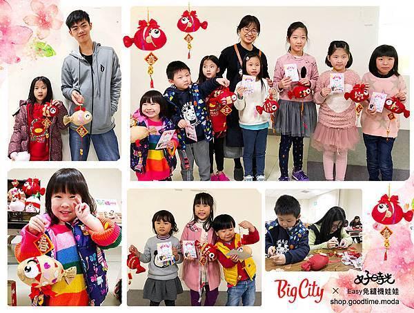 新竹巨城年年有餘.好時光玩手作免縫襪娃娃活動成果