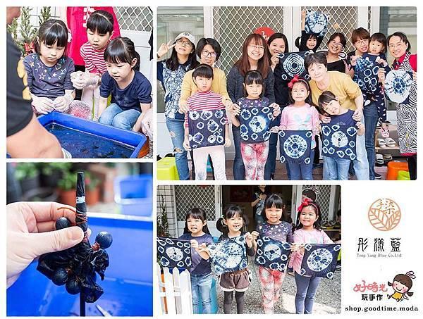 藍染親子體驗課-1綁紮小方巾好時光玩手作彤漾藍