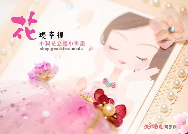 花現幸福日本不凋花立體小掛畫好時光玩手作手工卡片母親節diy卡哇依襪娃娃