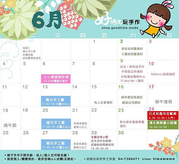 好時光玩手作6月行事曆解憂小庭園日式和風布花襪娃娃小小服裝設計師