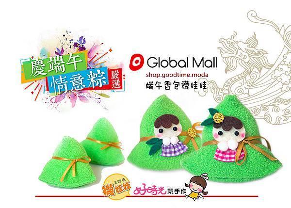 Global Mall 環球購物中心端午香包襪娃娃
