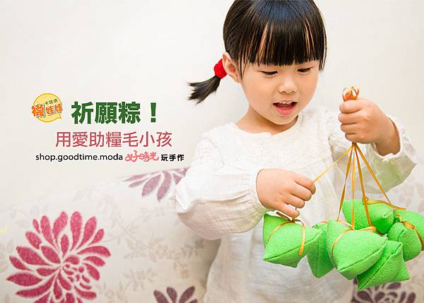 祈願粽用愛助糧毛小孩好時光玩手作卡哇依襪娃娃