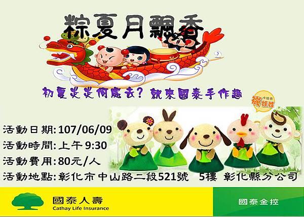 國泰人壽彰化分行好時光玩手作邀約活動免縫襪娃娃端午節手作