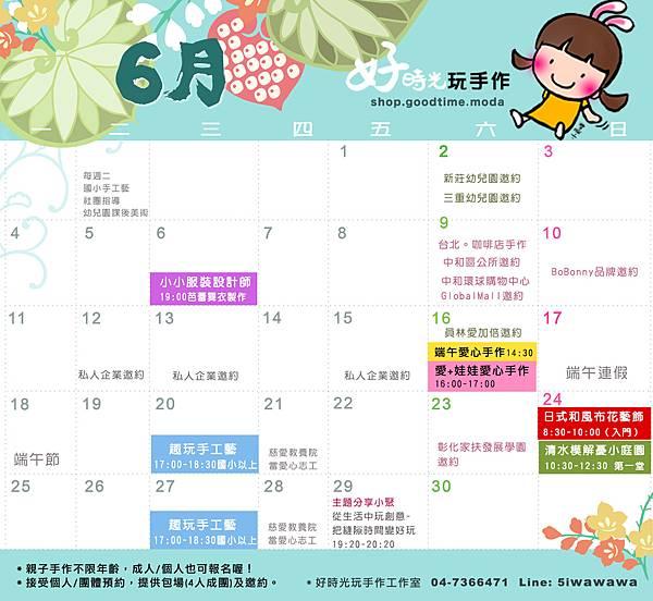 好時光玩手作6月行事曆課表免縫襪娃娃日式和風布花清水模小庭園